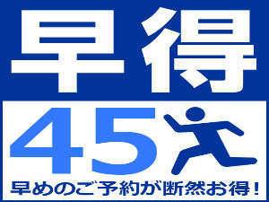 【45日前早割】 ☆ADVANCE 45☆ 早期予約でお得にステイ!(素泊り)