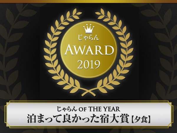 2019泊まって良かった宿大賞<夕食部門>北海道エリア51~100室部門第一位に選ばれました!