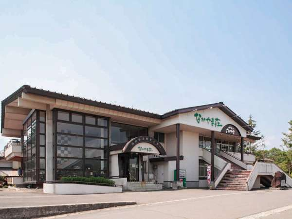 八幡平市自然休養村 なかやま荘