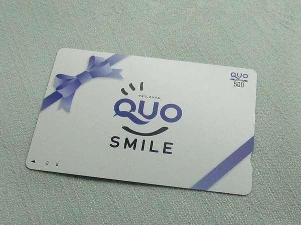 使える!便利なQUOカード500円券付プラン