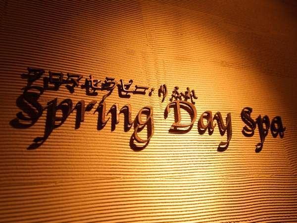【旬魚・食通プラン】【エステ満喫プラン 夕朝食付】1日2室限定 悠久の季(とき)を感じる至福のプラン