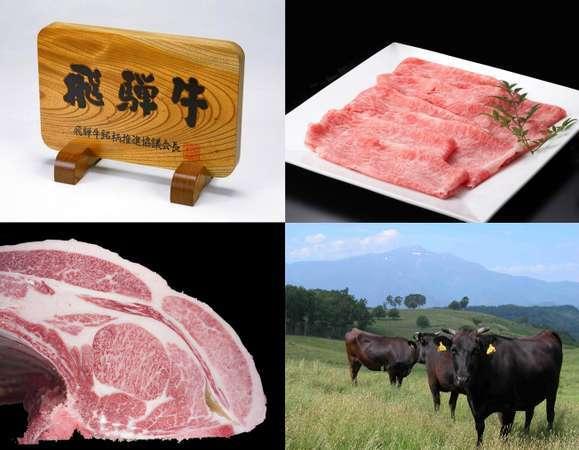 【日本料理 美食企画 飛騨牛プラン】A5ランク飛騨牛をしゃぶしゃぶで堪能