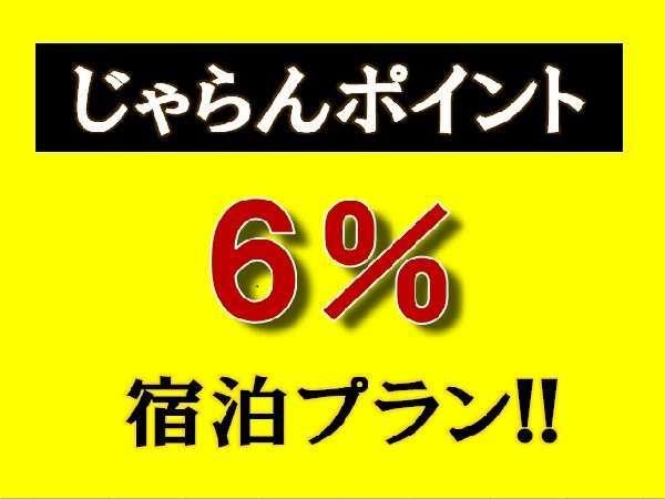 【ポイント6%】朝食付きプラン