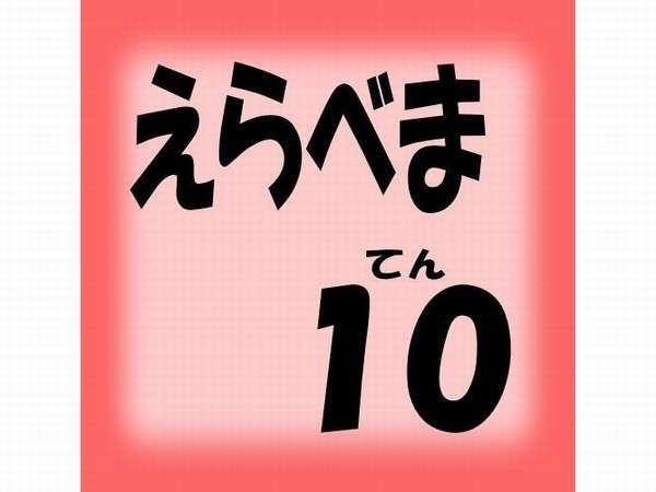 【じゃらん限定】えらべま10☆直前予約大歓迎♪ 訳ありプラン