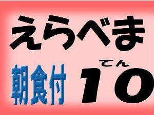 【じゃらん限定】えらべま10☆直前予約大歓迎♪訳ありプラン☆朝食付き