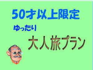 【50歳以上限定】ゆったり大人旅プラン 素泊まり チェックアウトはゆったり12時までOK☆特典つき☆