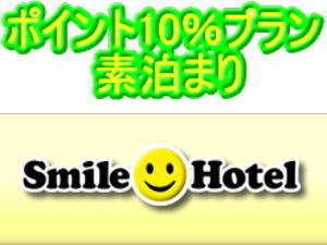 ○じゃらん限定○【ポイント10%!】じゃらんポイントが貯まる♪駅近!わくわくプラン