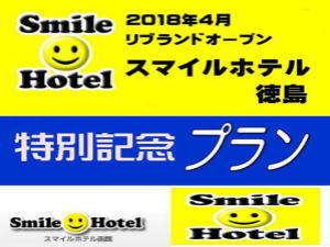 【4/1リブランドオープン♪】スマイルホテル徳島オープン特別記念プラン(素泊まり)