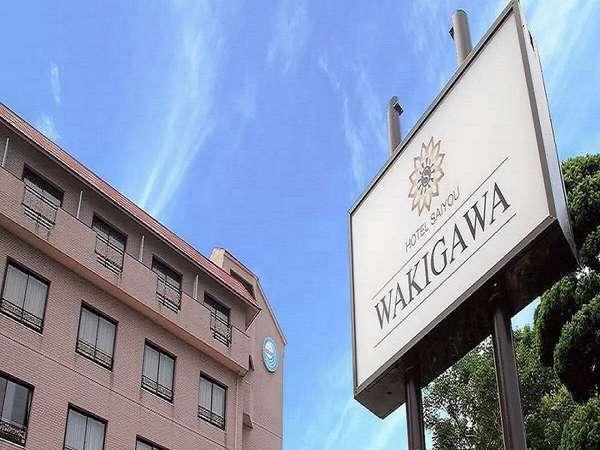 ホテル彩陽 WAKIGAWA