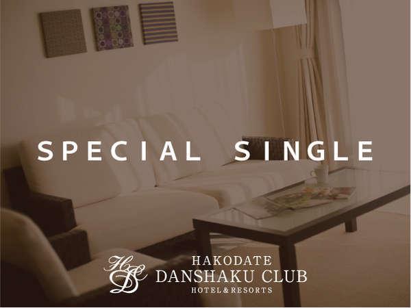 【今だけ特別公開プラン】SPECIAL SINGLE!朝食無料【ビジネス応援】