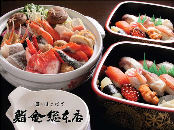 【冬を味わう】お部屋で愉しむ特別なひととき!老舗寿司店「特上にぎり」と「自慢の寄せ鍋」付【美味旬旅】