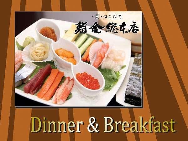 【2食付】函館ならではの食を愉しみたい方へ。老舗寿司店直送「手巻き寿司」+選べる朝食付