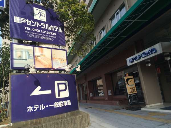 唐戸セントラルホテル