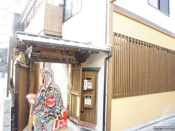 大阪ゲストハウス由苑の外観
