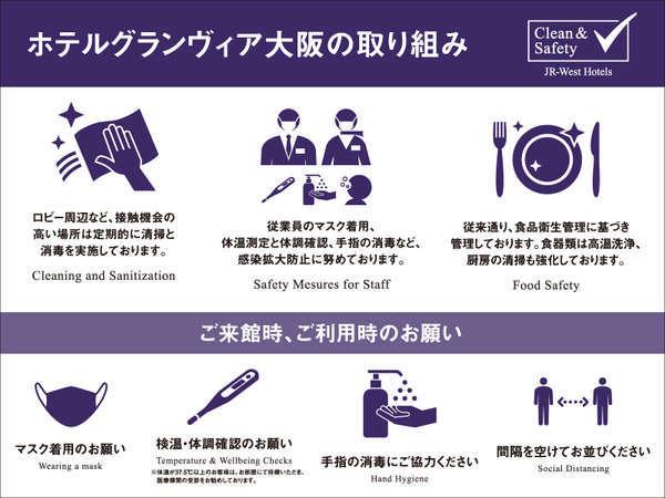 ホテルグランヴィア大阪の写真その2