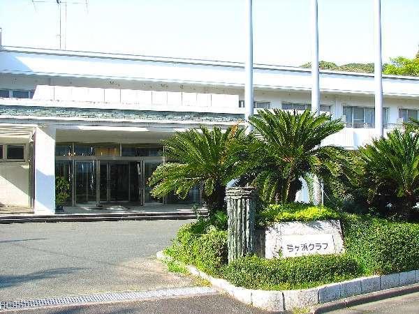 弓ヶ浜クラブ