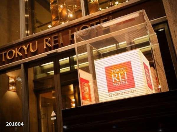 高松東急REIホテルの写真その1