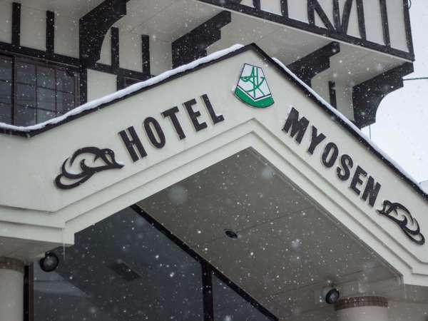 ホテル妙泉