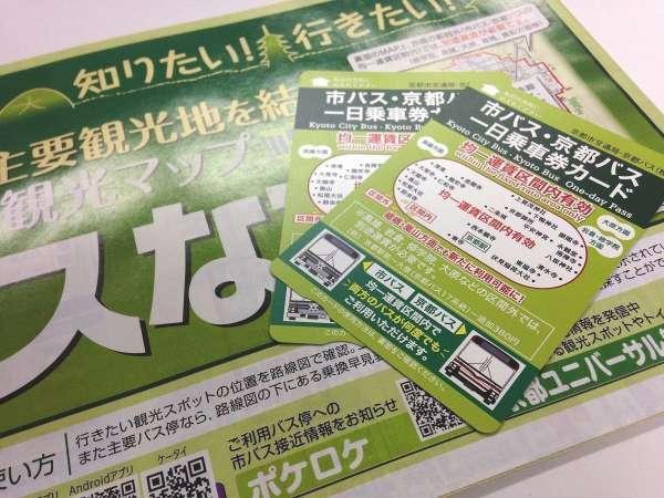 【市バス1日乗車券付】おこしやす京都!よくばりに楽しむ♪京都旅<食事なし>