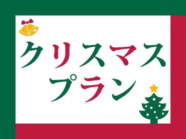 【クリスマス☆は特別に♪】13階のスーペリアフロアにご招待♪ちょっと贅沢な冬旅行〜朝食付き〜