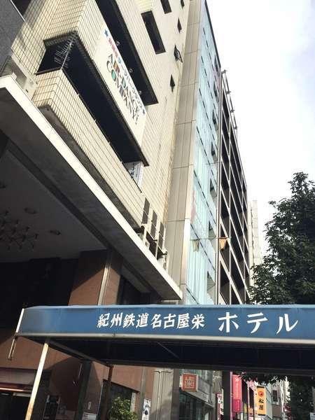 ホテルナチュレ名古屋栄 紀州鉄道グループ(旧:紀州鉄道名古屋栄ホテル)の外観