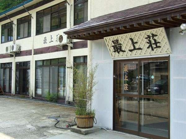赤倉温泉 旅館 最上荘の外観