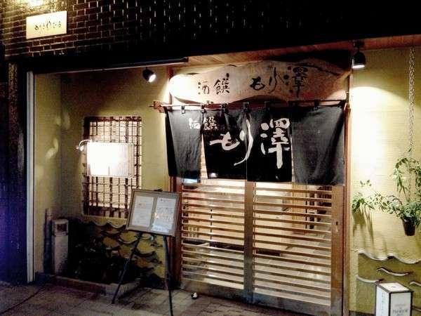 「酒饌もり澤」グレードアップ夕食コース付プラン