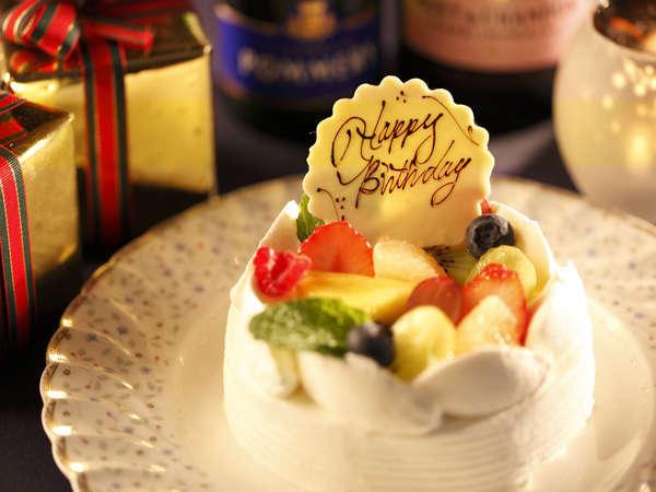 【記念日プラン】大切な方と大切なひとときを…記念日ケーキ&スパークリングワイン付!