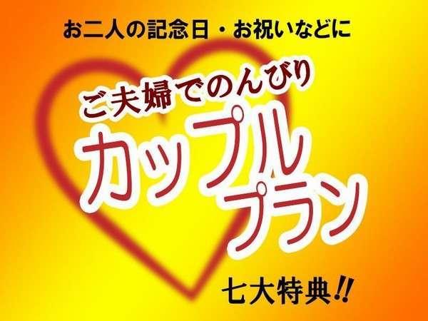 【ご夫婦☆七大特典】50歳以上〜シニア&ミドルプラン
