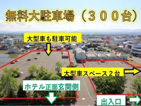 無料駐車場・・①ホテルフロント側の大駐車場。②国道4号線沿いの小駐車場。計2か所あり。