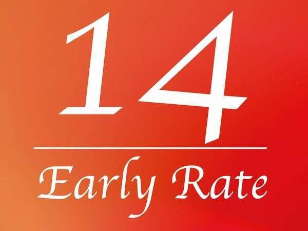【早割14】アーリーレート 素泊り 14日前までのご予約でお得(*^^)v 駐車料金無料 天然温泉