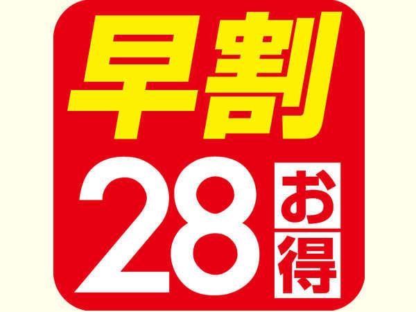 【28日前までのご予約がお得♪】☆早割28プラン☆手作り和洋ミニバイキング・朝食付☆全室個別空調完備☆