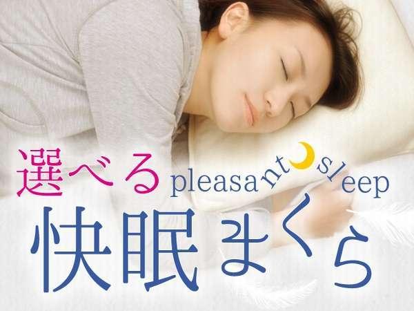 ☆選べる3種の快眠枕☆