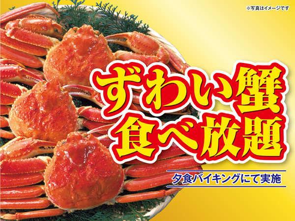 お待たせしました!大好評のバイキングに蟹食べ放題が帰ってきた!