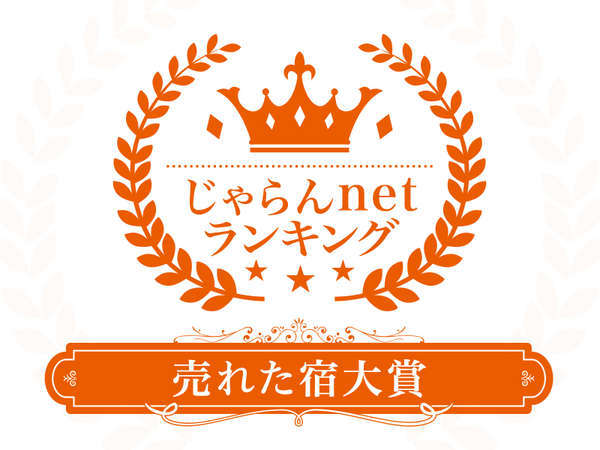 2018年度 徳島県 1~10室   3位 受賞致しました。