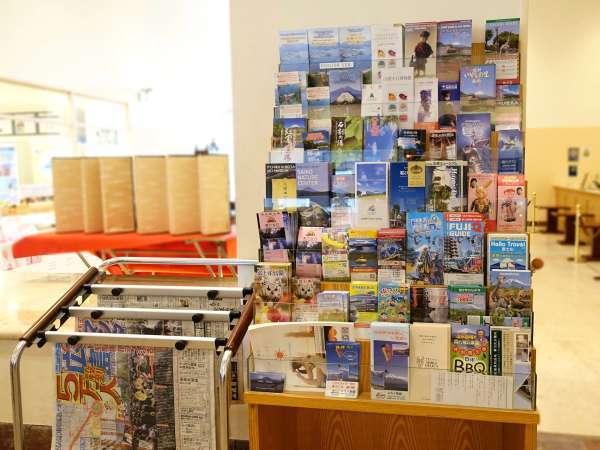 【ロビー】観光パンフレットも各種ご用意しております※イメージ