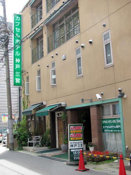 カプセルホテル神戸三宮の外観