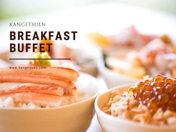 おいしいの多重奏、朝食ビュッフェ!