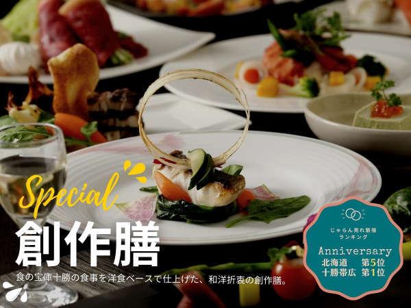 十勝の食材をふんだんに使用した和洋折衷の「創作膳」