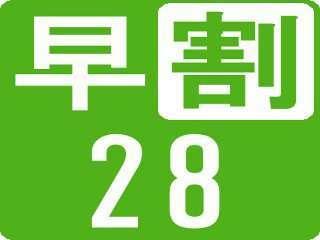 【さき楽28】28日前までのご予約限定! ネット限定 Wi-Fi完備!早めの予約がおトク!