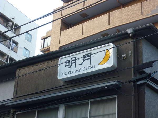 ホテル明月