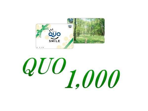 ビジネスマンにおすすめ★【QUOカード】1000円付プラン