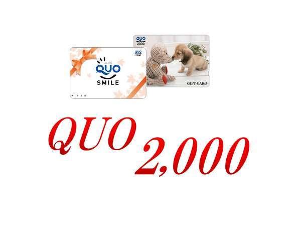 ビジネスマンにおすすめ★【QUOカード】2000円付プラン