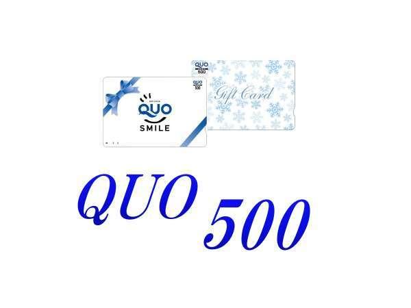 ビジネスマンにおすすめ★【QUOカード】500円付プラン