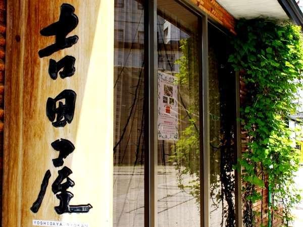 旅館吉田屋の外観