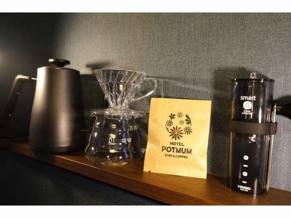 お部屋でコーヒーを楽しむセット(新館)