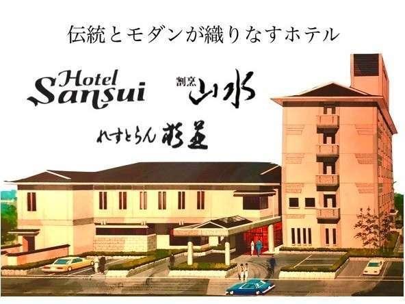 ホテル 山水