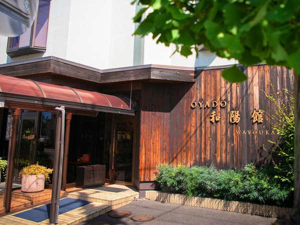2019☆露天風呂OPEN ビジネスホテル和陽館・別館ワコー