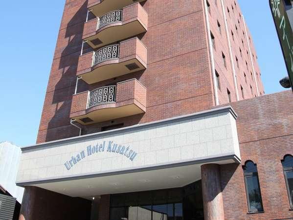 アーバンホテル草津の写真その1