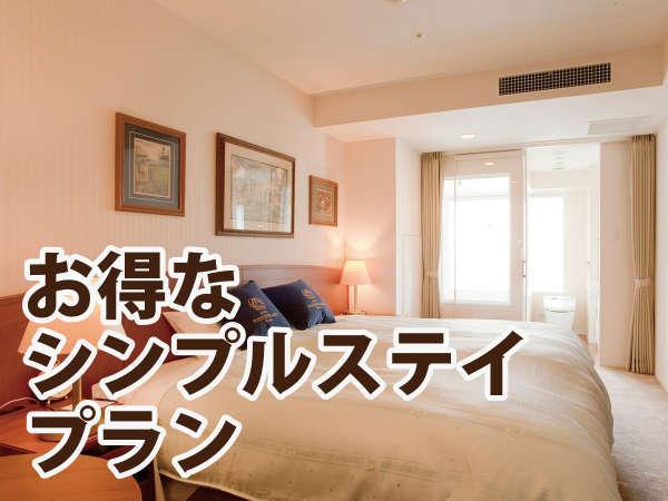 お得なシンプルステイプラン<食事なし> ◆全室Wi-fi完備◆